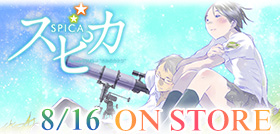 coming_spica_banner.jpg